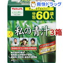 ヤクルト 元気な畑 私の青汁(60袋入*3箱セット)【元気な...