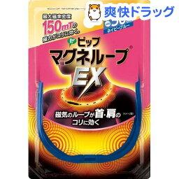 ピップ マグネループEX 高磁力タイプ ネイビーブルー 50cm(1個)【ピップマグネループEX】