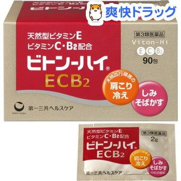 【第3類医薬品】ビトン-ハイ ECB2(90包入)【ビトン-ハイ】