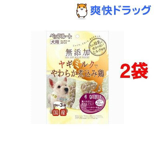 無添加 ヤギミルクでやわらか煮込み鶏 すなぎも(20g*3袋入*2コセット)【ペッツルート 無添加(Mutenka)】