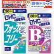 【企画品】DHC フォースコリー 20日分 ビタミンBミックス20日分付き(80粒+40粒)【DHC】