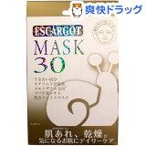 エスカルゴ フェイスマスク(30枚入)