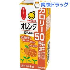 マルサン 豆乳飲料 オレンジ カロリー50%オフ(200mL*12本入)