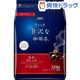 ちょっと贅沢な珈琲店 レギュラー・コーヒー モカ・ブレンド(320g)