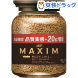 マキシム インスタントコーヒー ディープライン 20g増量(100g)