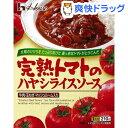 完熟トマトのハヤシライスソース(210g)[レトルト食品]