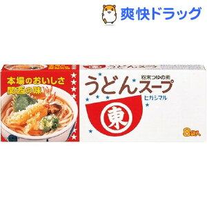 ヒガシマル醤油 うどんスープ★税込1980円以上で送料無料★ヒガシマル醤油 うどんスープ(8袋入)