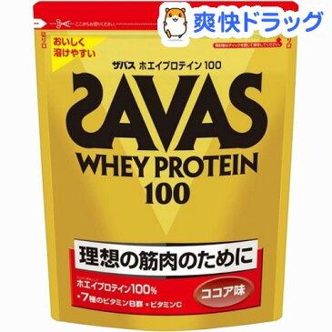 ザバス ホエイプロテイン100 ココア(1.05kg)【ザバス(SAVAS)】[ザバス ココア プロテイン ホエイプロテイン100]【送料無料】