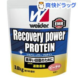 【訳あり】ウイダー リカバリーパワープロテイン ピーチ味(3.0kg)【ウィダー(Weider…
