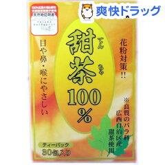 おらが村(甜茶)★税込2480円以上で送料無料★甜茶100%(60g(約2gX30包入))[おらが村]【甜茶】