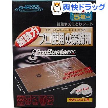 プロバスター ネズミとり プロ使用の業務用 防水大きいねずみ用(5枚入)【プロバスター】