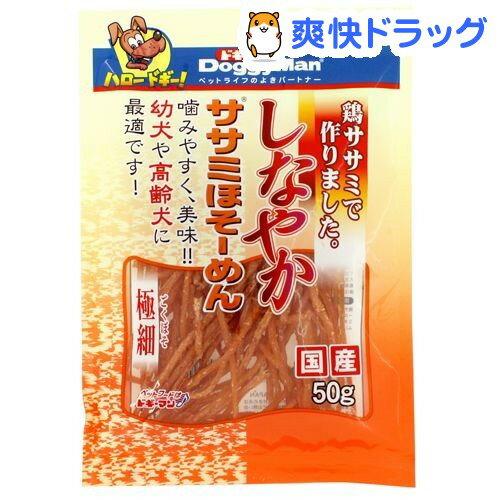 ドギーマン しなやかササミほそーめん(50g)【ドギーマン(Doggy Man)】