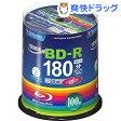 バーベイタム BD-R 録画用 6倍速 VBR130RP100SV4(100枚入)【バーベイタム】【送料無料】