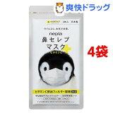 ネピア 鼻セレブマスク+ビタミンC 小さめサイズ(3枚入*4コセット)