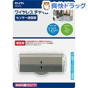 エルパ ワイヤレスチャイム センサー送信機 EWS-P33(1コ入)【エルパ(ELPA)】