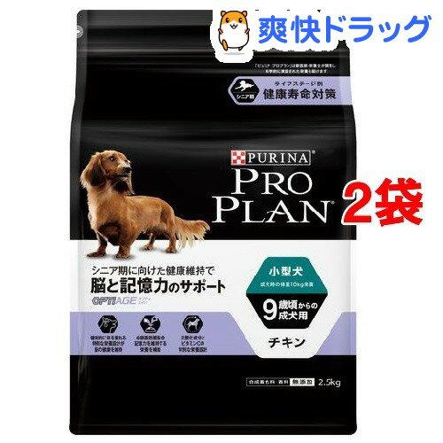 プロプラン 超小型犬・小型犬 9歳以上の成犬用(2.5kg*2コセット)【プロプラン(ProPlan)】
