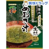 味雲水 あおさ汁(3食入)