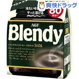 ブレンディ  袋(160g)