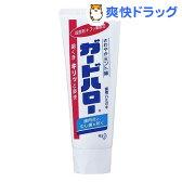 ガードハロー スタンディングチューブ(165g)【kao1610T】[歯磨き粉 口臭予防 花王]
