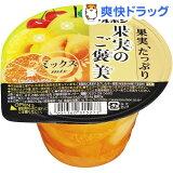 果実のご褒美 ミックス(220g)