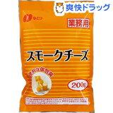 なとり 業務用スモークチーズ(200g)