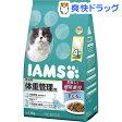 アイムス 成猫用 体重管理用 まぐろ味(1.5kg)【アイムス】[【iamsc121609】]