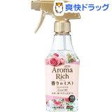 ソフラン アロマリッチ 香りのミスト ダイアナの香り(280mL)
