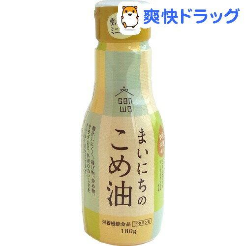 まいにちのこめ油(180g)【三和油脂】