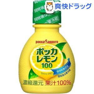 ポッカレモン100★税抜1900円以上で送料無料★ポッカレモン100(70mL)