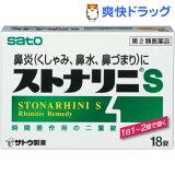 ストナリニS(新)(18錠)