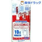 日本技研工業 名古屋市指定袋 家庭用可燃 10L 取っ手付 NGY-46(20枚入)