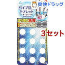 ウォッシュラボ パイプ洗浄タブレット(5.5g*12コ入*3コセット)【Wash Lab(ウォッシュラボ)】