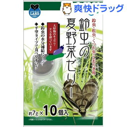 インセクトランド 鈴虫の夏野菜ゼリー(7g*10個入)【インセクトランド】