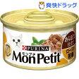モンプチ缶 あらほぐし仕立て ロースト若鶏(85g)【モンプチ】[モンプチセレクション 缶]