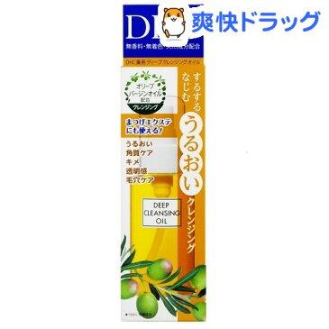 DHC 薬用ディープクレンジングオイル SS(70mL)【DHC】
