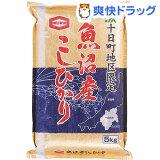 平成28年度産 亀田製菓 新潟県十日町 魚沼産こしひかり(5kg)