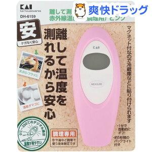 コレいい 離して測れる赤外線温度計 調理用 ピンク DH-6159 / コレいい(Colle-ii)☆送料無料☆...