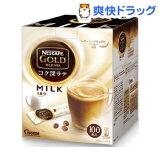 ネスカフェ ゴールドブレンド コク深ラテ ミルク(100本入)