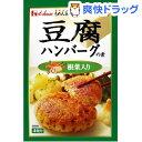 ハウス 豆腐ハンバーグの素 根菜入り(53g)【ハウス】