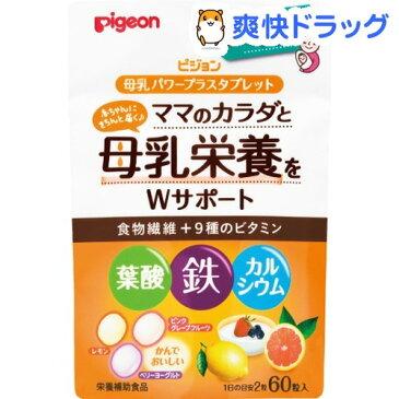 ピジョン 母乳パワープラス タブレット(60粒)【ピジョンサプリメント】