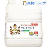 キレイキレイ 薬用ハンドソープ(4L)ライオン【キレイキレイ】【送料無料】