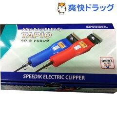 スピーディク ペットクリッパー タピオ SP-3☆送料無料☆スピーディク ペットクリッパー タピオ...