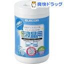 エレコム 大型液晶用 ウェットティッシュ WC-DP110LN3 本体...