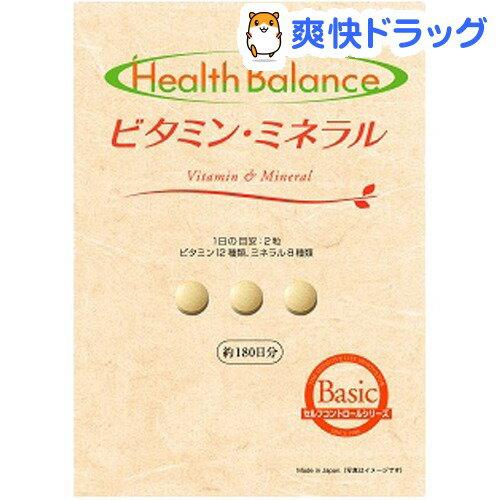 ヘルスバランス ビタミン・ミネラル 180日分(360粒)【ヘルスバランス】[サプリ サプリメント マルチビタミン食品]【送料無料】