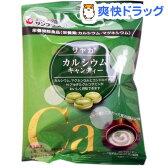 サヤカ カルシウムキャンディー(60g)
