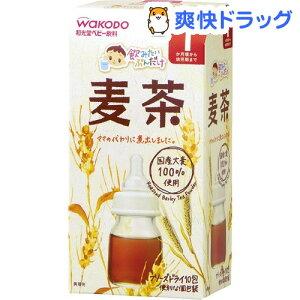 和光堂 飲みたいぶんだけ 麦茶(1.2g*10包入)【飲みたいぶんだけ】[離乳食・ベビーフード…