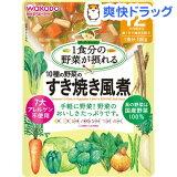 和光堂 グーグーキッチン 10種の野菜のすき焼風煮 12ヵ月〜(100g)