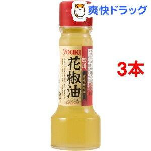 四川花椒油(55g*3本セット)【ユウキ食品(youki)】
