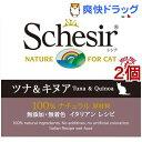 シシア キャット ツナ&キヌア(85g*2コセット)【シシア(Schesir)】