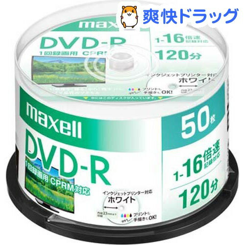 マクセル 録画用 DVD-R 120分 デザイン...の商品画像